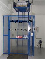 بالابر های هیدرولیک ثابت باری با ظرفیتهای متنوع - 1