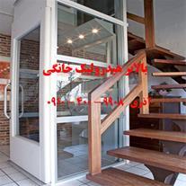 بالابر خانگی ، آسانسور خانگی ، فروش ، نصب بالابر - 1