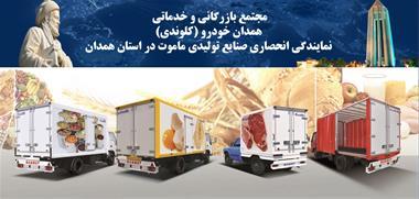 نمایندگی انحصاری ماموت در استان همدان - پیش ساخته