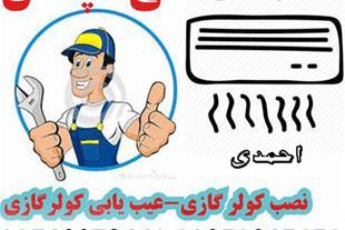 فروش و نصب انواع کولر گازی