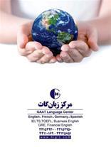 مرکز زبان گات برگزار کننده کلاسهای زبانهای خارجه