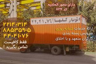 شرکت باربری تهران گلها