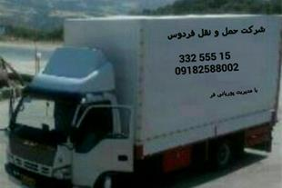 حمل اثاثیه منزل و ادارات در کل استان اتوبار فردوس