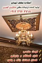 آستاره سقف تهران - 1
