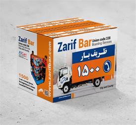 حمل بار به شهرستان   ظریف بار  1500 - 1