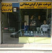 دوخت شلوار کردی شیرازی