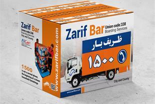 حمل بار به شهرستان | ظریف بار  1500
