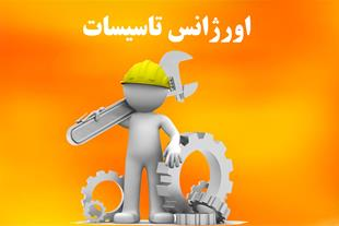 اورژانس خدمات تاسیساتی شیراز