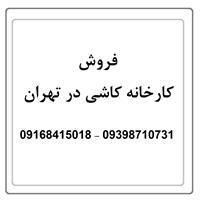 فروش کارخانه کاشی در خوزستان