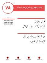 موسسه حقوقی بین المللی ورنا عدالت آرکا
