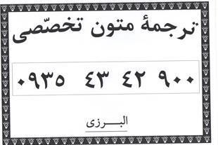 ترجمه در اصفهان در مرکز ترجمه و دارالترجمه اصفهان