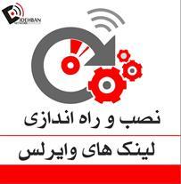 نصب و راه اندازی VOIP