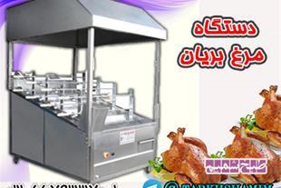 دستگاه مرغ بریان ، مرغ بریان