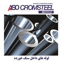 نماینده رسمی محصولات آسوکروم استیل رومانی در ایران