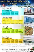 تور باکو نوروز 96 ارزان اما لاکچری