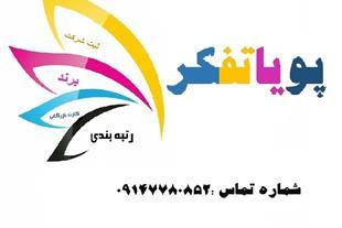 ثبت شرکت - برند تجاری - رتبه بندی در تبریز