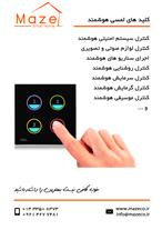 کلید های لمسی هوشمند