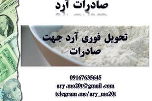 تحویل فوری آرد جهت صادرات درب کارخانه