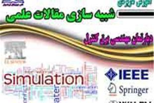 شبیه سازی مقالات علمی ISI مهندسی برق کنترل - 1