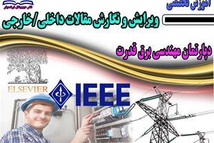 آموزش مقاله نویسی داخلی کارشناسی ارشد برق قدرت - 1