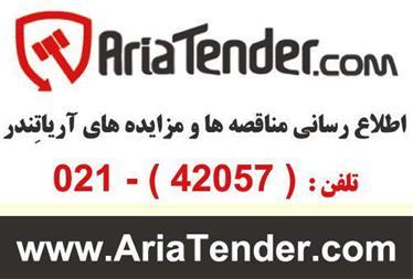سامانه اطلاع رسانی مناقصه و مزایده آریاتِندر - 1