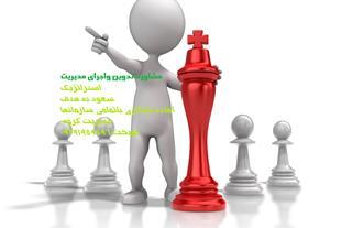 مدیریت،مشاوره واجرای راهکارهای توسعه سازمانی