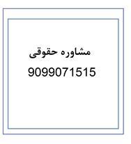 مشاوره حقوقی از طریق تماس شما با تلفن ثابت