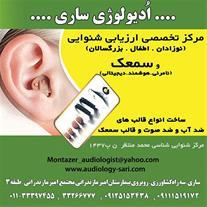 مرکز تخصصی ارزیابی شنوایی و سمعک در ساری - 1