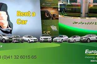 اجاره خودرو بدون راننده در ایران و 140 کشور دنیا