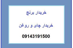 خریدار برنج هندی , چای در تبریز - 1