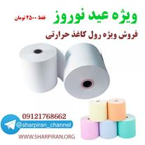 فروش رول کاغذی حرارتی ویژه عید نوروز