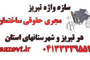 مجری حقوقی ساختمان در تبریز