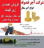 خرید و فروش مصالح ساختمانی ، آجر سفال بلوک سقفی