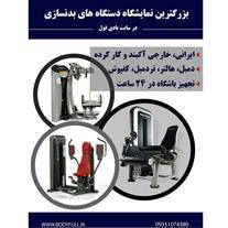 خریدو فروش دستگاههای بدنسازی باشگاهی - 1