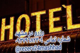 رزرو هتل باصرفه در مشهد