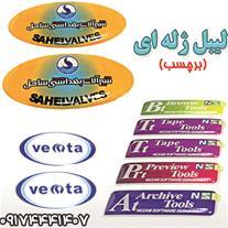 چاپ برچسپ ژله ای در شیراز