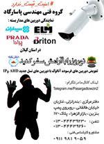 فروش ویژه دوربین مداربسته در استان گیلان