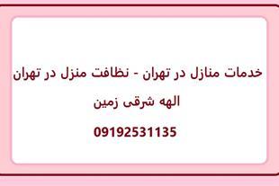 خدمات منازل در تهران - نظافت منزل در تهران