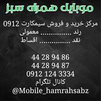 مرکز خرید و فروش سیمکارت 0912 - 1