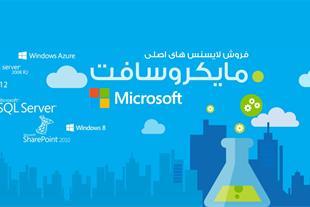 فروش محصولات لایسنس دار مایکروسافت