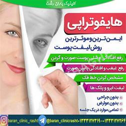 کلینیک باران رشت مرکز پوست ، مو و زیبایی در استان