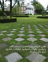 شرکت سبزکاران چمن رویش