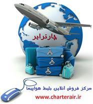 فروش ارزان ترین بلیط پروازهای چارتری
