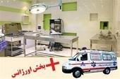 بیمارستان دامپزشکی شبانه روزی درین