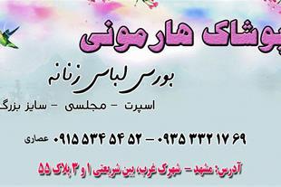 پوشاک هارمونی - پوشاک زنانه مجلسی