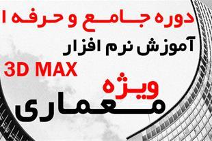 آموزش 3D max ویژه ورود به بازار کار