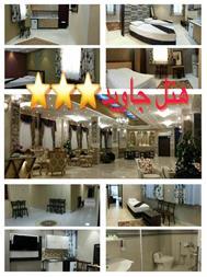 رزرو هتل مشهد ، رزرو بلیط مشهد ، مجری تور مشهد - 1