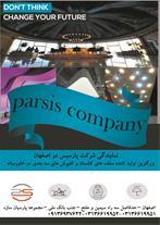 نمایندگی شرکت سقف های کشسان پارسیس در اصفهان