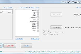 نرم افزار اتوماسیون وبلاگ