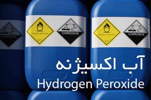 آب اکسیژنه- نگین تجارت پیام